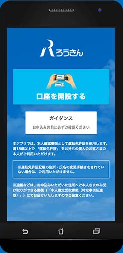 ろうきん アプリ