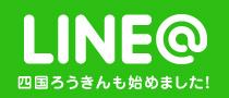LINE@四国ろうきんも始めました!